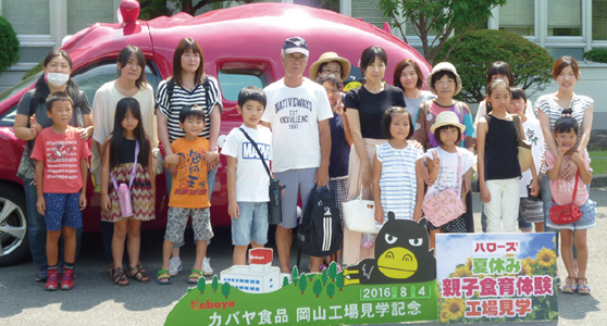 Summer Holiday Dietary Education Experience and Factory Tour for Families